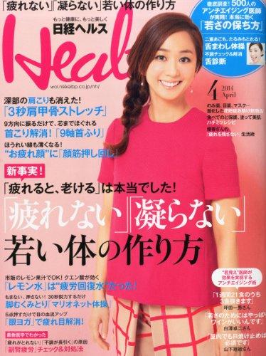 日経 Health (ヘルス) 2014年 04月号の詳細を見る