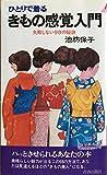 ひとりで着るきもの感覚入門―失敗しない98の秘訣 (1980年) (プレイブックス)