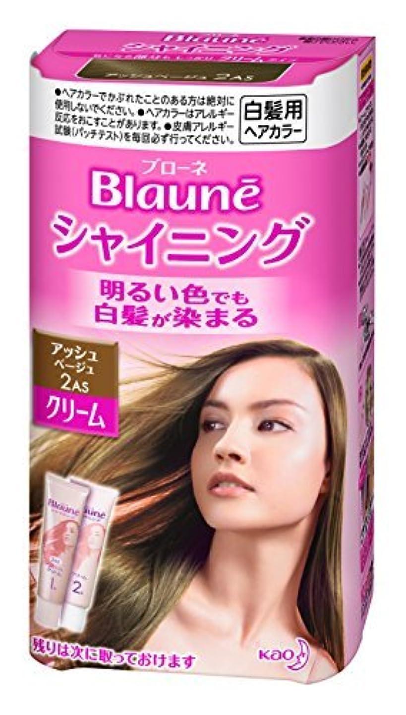 または移民前提条件ブローネ シャイニングヘアカラー ヘアカラークリーム 2AS アッシュベージュ Japan