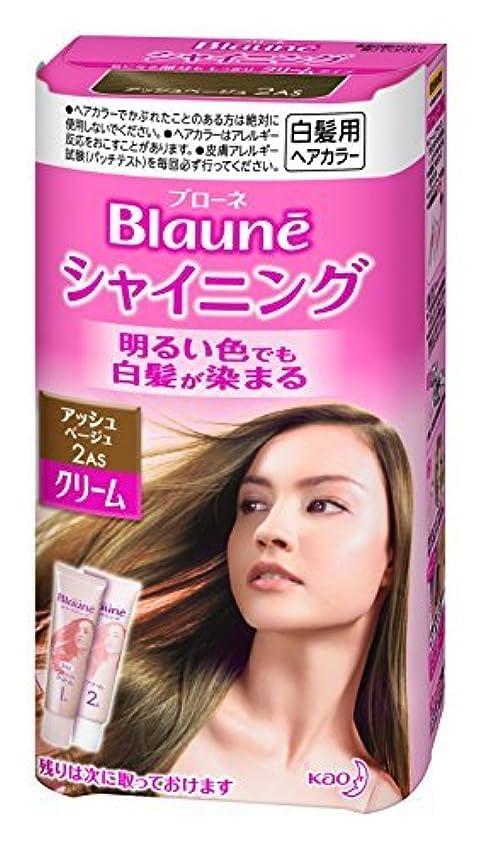 遷移感嘆非互換ブローネ シャイニングヘアカラー ヘアカラークリーム 2AS アッシュベージュ Japan