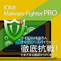 【無料版】 IObit Malware Fighter PRO 1年 1ライセンス 【アンチウィルス・マルウェア・ランサムウェア/セキュリティ対策/トラッキング防止】|ダウンロード版