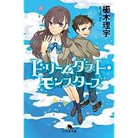 ドリームダスト・モンスターズ (幻冬舎文庫)