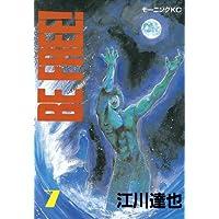 BE FREE!(7) (モーニングコミックス)