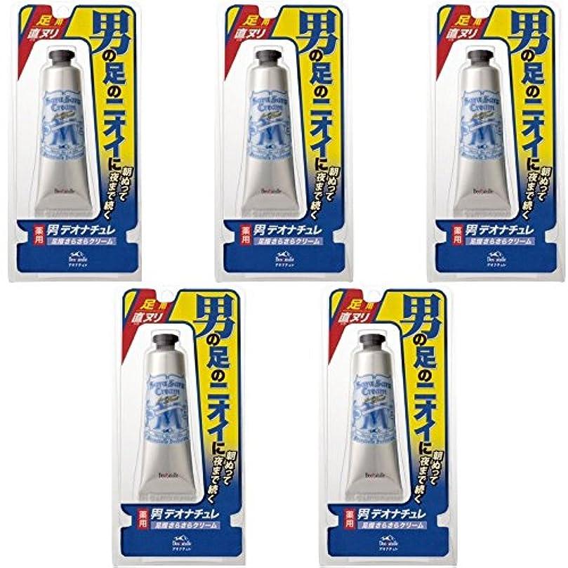 圧縮する騒々しい収益【セット品】デオナチュレ男足指さらさらクリーム 30G×5個