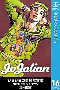 ジョジョの奇妙な冒険 第8部 モノクロ版 16巻 表紙画像