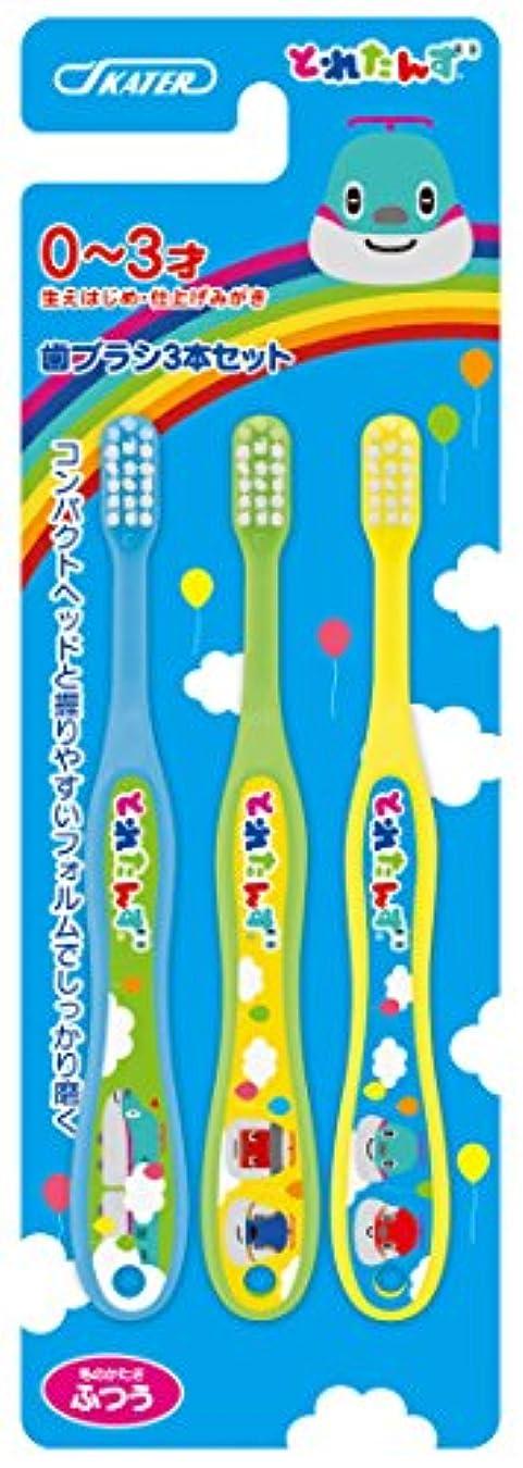 フリンジ静かに不適当SKATER 歯ブラシ 幼児期用 (0-3才) 毛の硬さ普通 3本組 とれたんず TB4T