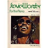 スティービー・ワンダー フォア・ザ・ピアノ HOTTER THAN JULY Stevie Wonder (For the Piano)