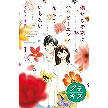 僕たちの恋にハッピーエンドなんていらない プチキス(1) (Kissコミックス)