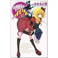 明日のよいち! 11 (少年チャンピオン・コミックス)