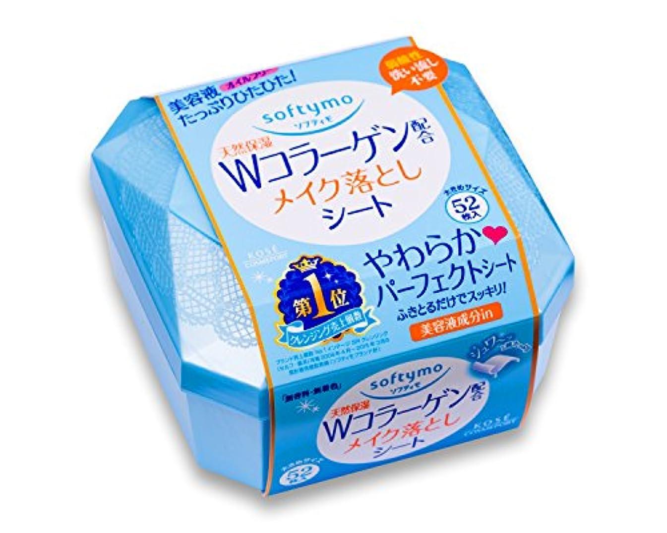 白い尊敬焦げKOSE コーセー ソフティモ メイク落としシート(C) b (コラーゲン) 52枚入 (172ml)