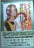 すてきな主婦たち / 風間 宏子 のシリーズ情報を見る