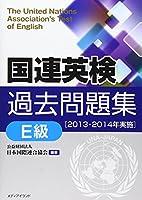 国連英検過去問題集[E級]〈2013・2014実施〉