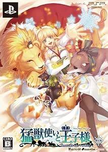 猛獣使いと王子様 ~SnowBride~ portable(限定版:ドラマCD&ポストカードセット同梱)