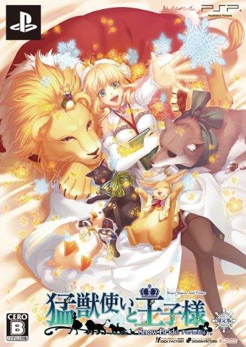 猛獣使いと王子様 ~SnowBride~ portable(限定版:ドラマCD&ポストカードセット同梱) / アイディアファクトリー