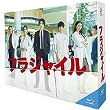 フラジャイル Blu-ray BOX