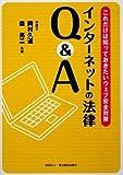 インターネットの法律Q&A―これだけは知っておきたいウェブ安全対策