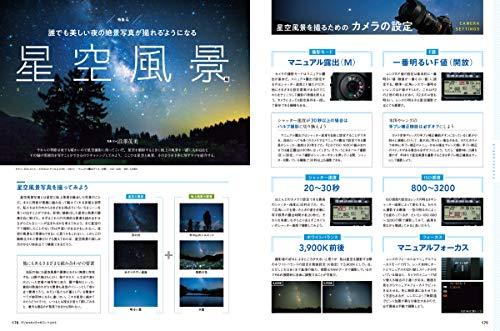 デジタルカメラマガジン 2018年9月号