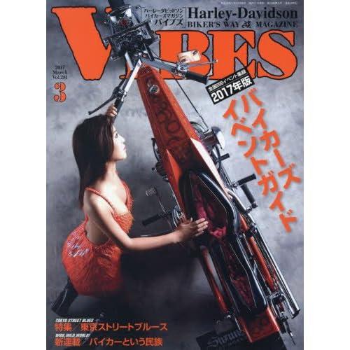 VIBES (バイブズ) 2017年 3月号 [雑誌]