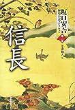 信長 (坂口安吾歴史小説コレクション)