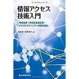情報アクセス技術入門:情報検索・多言語情報処理・テキストマイニング・情報可視化