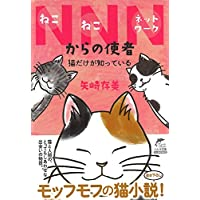 NNNからの使者 猫だけが知っている (ハルキ文庫)