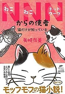 NNNからの使者 猫だけが知っている (ハルキ文庫 や)