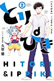 とりぴき(2) (マンガボックスコミックス)