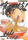 喰いしん坊! 14 (ニチブンコミックス)