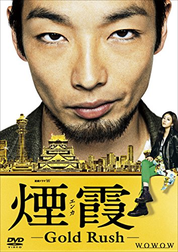 連続ドラマW 煙霞 -Gold Rush- [DVD]の詳細を見る