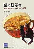 猫に紅茶を (阪大リーブル)