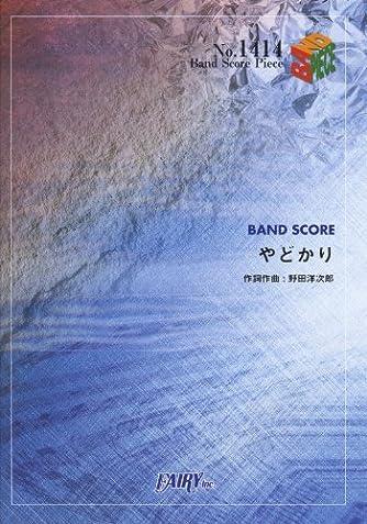 バンドスコアピースBP1414 やどかり / RADWIMPS (BAND SCORE PIECE)