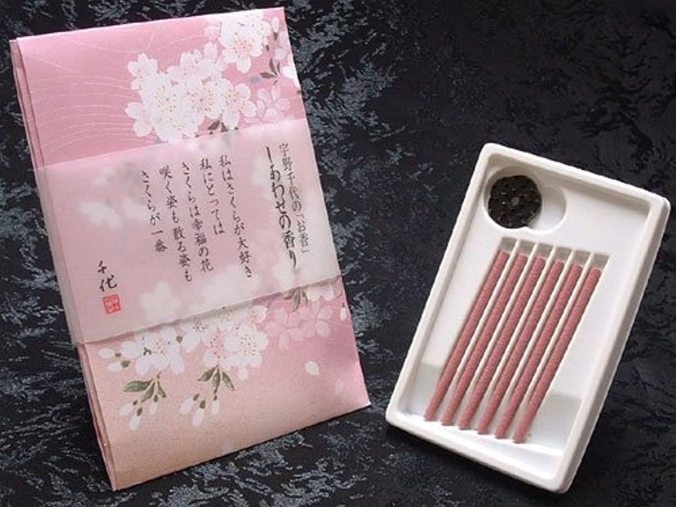 戦艦ファン無実日本香堂のお香 宇野千代 しあわせの香り スティック6本入り たとう紙