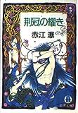 荊冠の耀き (徳間文庫)