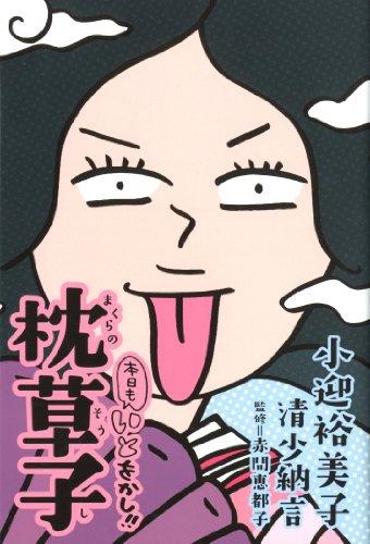 本日もいとをかし!! 枕草子の詳細を見る