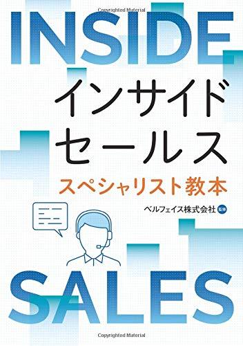 インサイドセールススペシャリスト教本: インサイドセールスを始める上でおさえておくべき基礎から応用まで (MyISBN - デザインエッグ社)