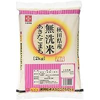 【精米】秋田県産 無洗米 あきたこまち 2kg 平成29年産