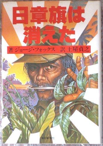 日章旗は消えた (1980年)
