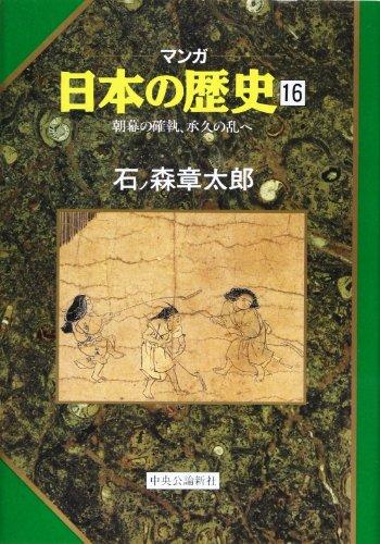 朝幕の確執、承久の乱へ (マンガ 日本の歴史 16)