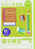 ナカバヤシ ノート かるい学習帳 ロジカルエアー 漢字練習 120字 NB51-KA120