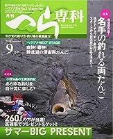 月刊へら専科 2018年 09 月号 [雑誌]