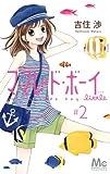 ママレード・ボーイ little 2 (マーガレットコミックス)