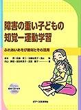障害の重い子どもの知覚-運動学習