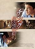 チング 永遠の絆[DVD]