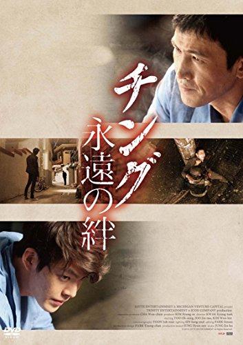チング 永遠の絆 [DVD]の詳細を見る