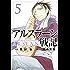 アルスラーン戦記(5) (週刊少年マガジンコミックス)