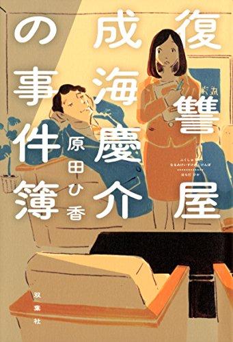 復讐屋成海慶介の事件簿の詳細を見る