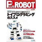 PLUS ROBOT vol.1