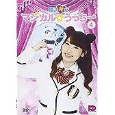 魔法笑女マジカル☆うっちーVol.4 [DVD]