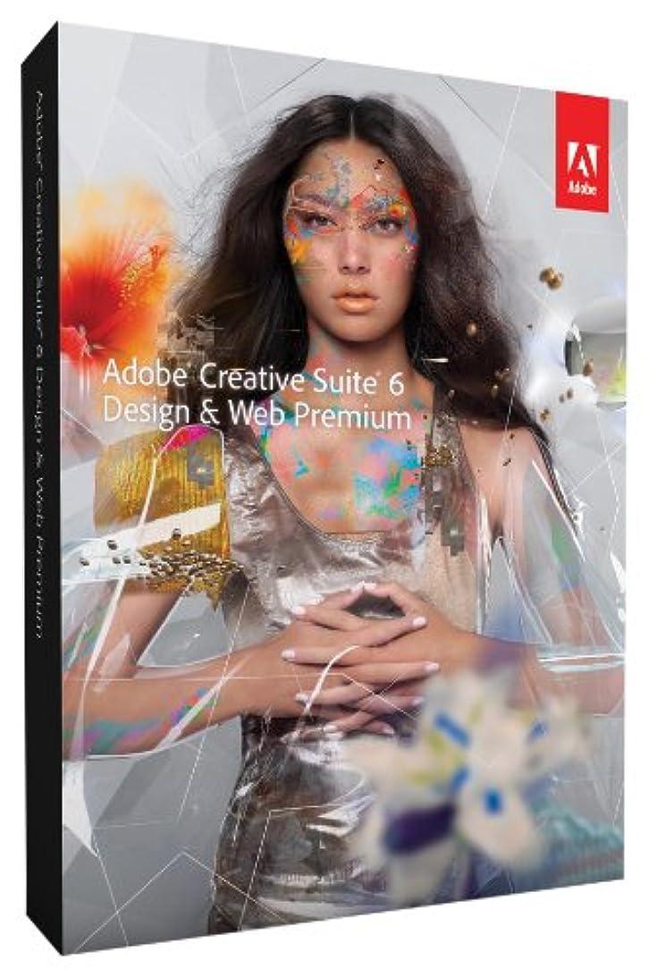 フィクション中世の頼るAdobe Creative Suite 6 Design & Web Premium Windows版 (旧製品)