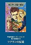 宇宙英雄ローダン・シリーズ 電子書籍版18 ツグランの反徒